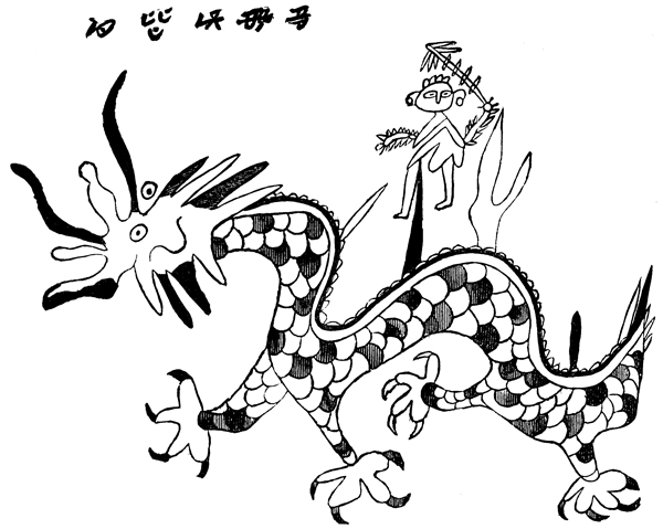 Japanese Dragons - Image 4